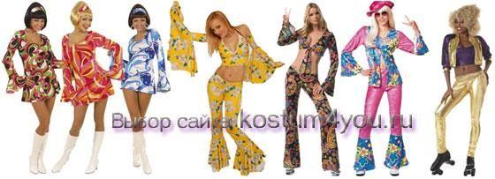 Женские костюмы диско 80 х