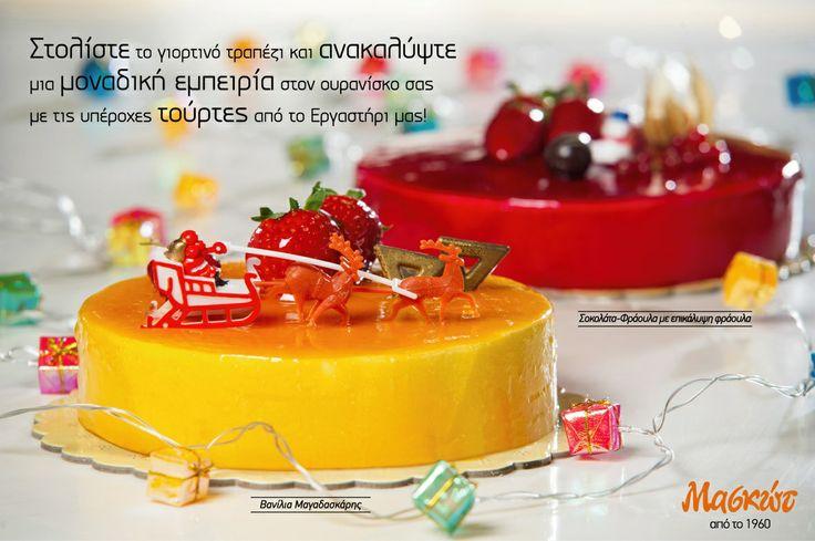 #Τούρτες #Μασκώτ   Photography © Vicky Lafazani - Installation text: Roligraphics / Graphic Designer