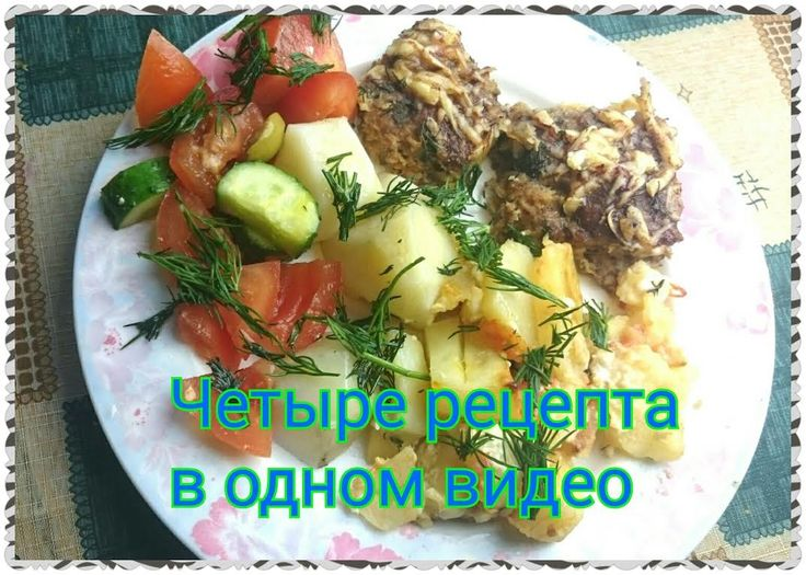Четыре Рецепта дня: Два вида картошки, Овощной салат, Котлеты с сыром за...