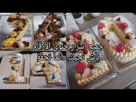 حلوى الأرقام بأشكال مختلفة بالجنواز بالصابلي بالشكلاط بالفواكه مع جميع النصائح و الشرح من القلب Youtube Food Cake Breakfast