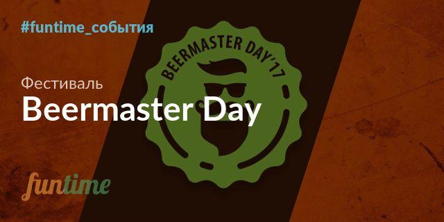 Фестиваль и дегустация пива Beermaster Day в Киеве от супермаркета Сильпо 10 июня 2017 года