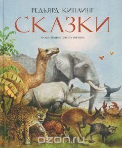 "Книга ""Редьярд Киплинг. Сказки"" Редьярд Киплинг - купить книгу Just so Stories ISBN 978-5-389-05885-9 с доставкой по почте в интернет-магазине Ozon.ru"