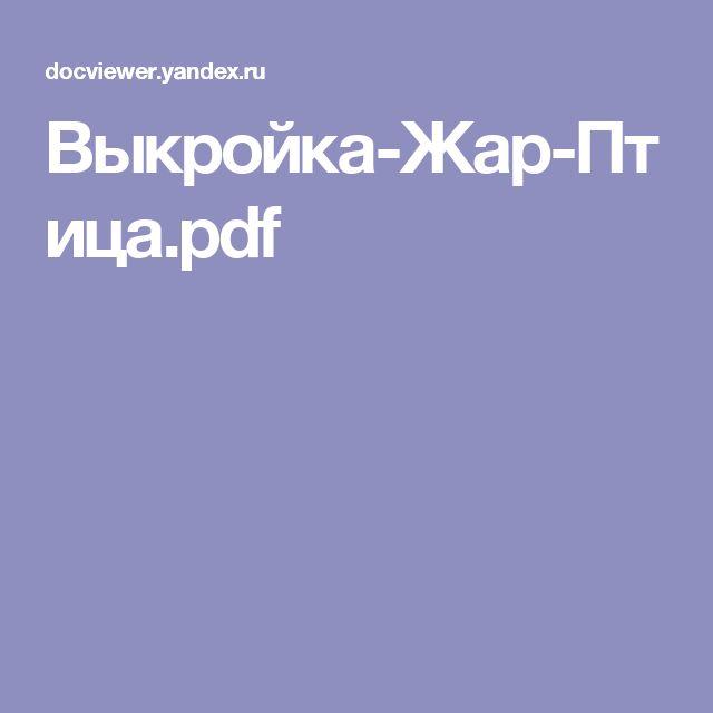 Выкройка-Жар-Птица.pdf