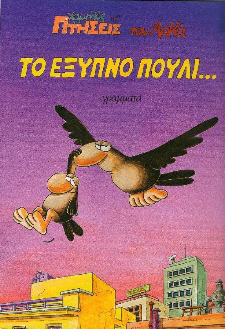 Petros Tsoutouras