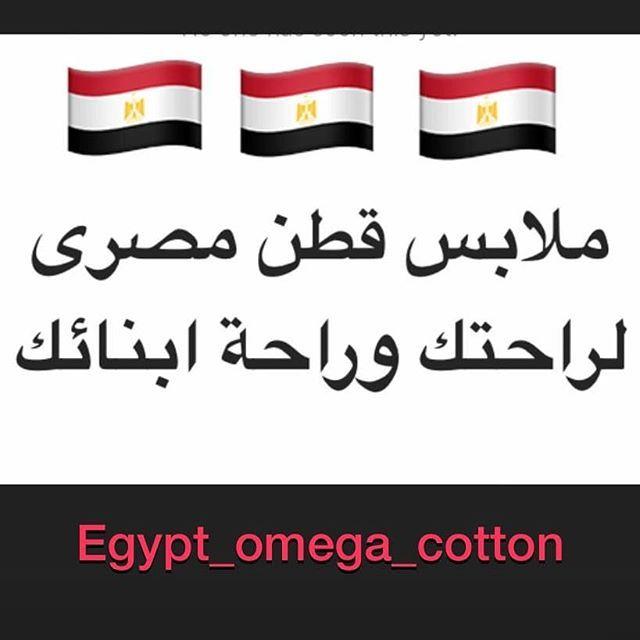 منتجات من اجود انواع القطن المصرى نسعى لتقديم الأفضل Egypt Omega Cotton Tech Company Logos Company Logo Country Flags
