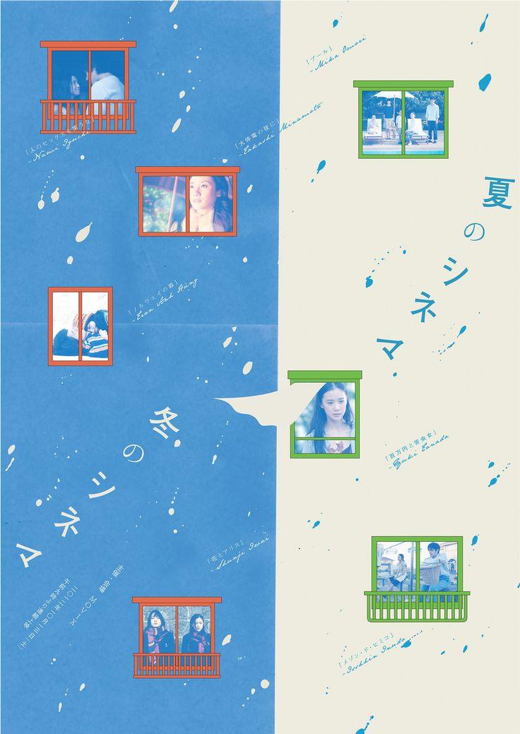 Japanese Poster: Cinema of Summer, Cinema of Winter. Yuka Asai. 2012