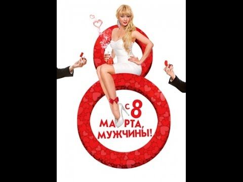 С 8 марта, мужчины! | русские комедии | фильм 2015