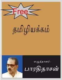 Tamizhiyakkam - Tamil eBook