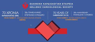 ΒΑΣΙΛΕΙΟΣ ΚΑΡΑΣΑΒΒΙΔΗΣ: Επετειακό 38ο Πανελλήνιο Καρδιολογικό Συνέδριο