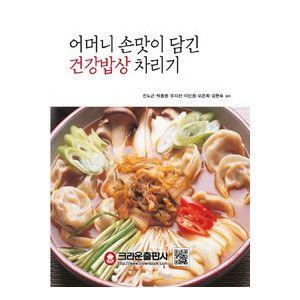 (韓国書籍)お母さんの味が盛られた健康食膳を調える [ 韓国料理 ] 韓国音楽専門ソウルライフレコード - Yahoo!ショッピング - Tポイントが貯まる!使える!ネット通販