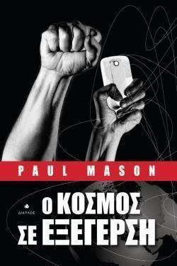 Οι αιτίες και οι συνέπειες του ξεσηκωμού στην Ελλάδα σε σχέση με τα αντίστοιχα πρόσφατα γεγονότα σε ολόκληρο τον Κόσμο, από τον διακεκριμένο Βρετανό δημοσιογράφο Paul Mason.