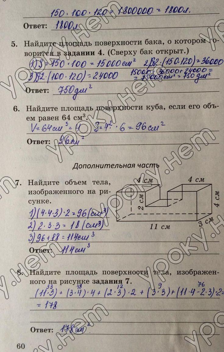1 гдз лестова по математике часть тест гришина