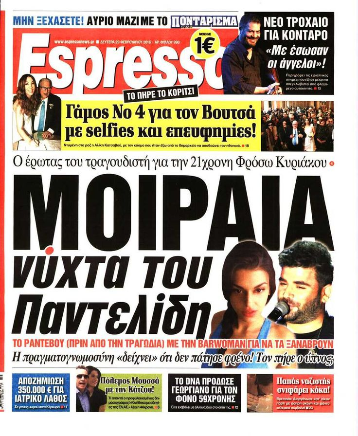 Εφημερίδα ESPRESSO - Δευτέρα, 29 Φεβρουαρίου 2016