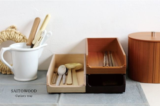 SAITOWOOD サイトーウッド|カトラリートレイ | new item(雑貨) | | CDC general store