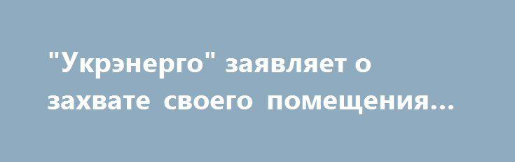 """""""Укрэнерго"""" заявляет о захвате своего помещения в Горловке http://dneprcity.net/ukraine/ukrenergo-zayavlyaet-o-zaxvate-svoego-pomeshheniya-v-gorlovke/  Национальная энергетическая компания «Укрэнерго» заявляет, что вооруженные боевики самопровозглашенной «Донецкой народной республики» захватили помещение Донбасской энергосистемы в Горловке (неподконтрольная Украине часть Донецкой области).Об этом говорится в сообщении компании, передают Українські"""