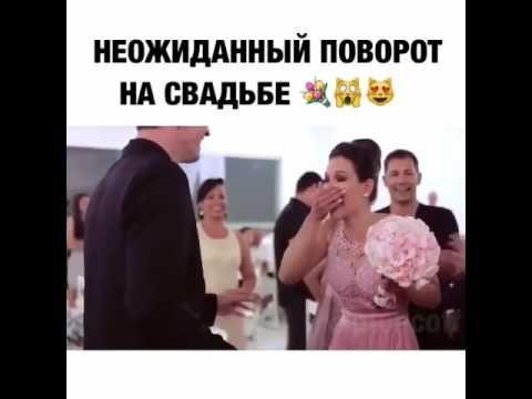Сюрприз на свадьбе