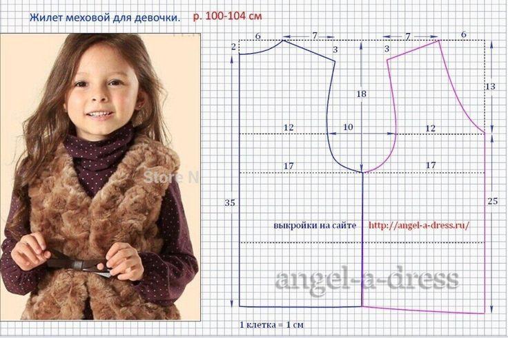 Меховой жилет для девочки. Выкройка (Шитье и крой) | Журнал Вдохновение Рукодельницы
