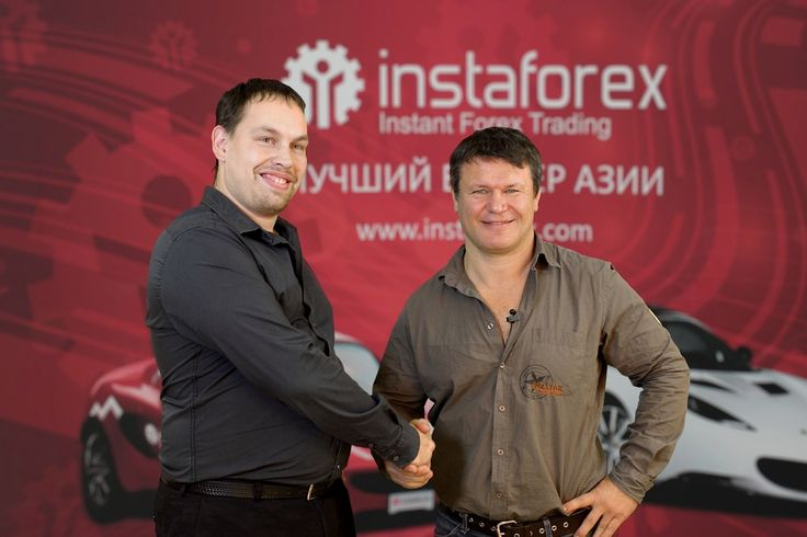 Setting extremely difficult targets, taking the desired height and uplifting the level again - these are the common features of InstaForex and Oleg Taktarov - a sportsman, the world champion of mixed martial arts, an actor and a TV-presenter, a film producer and a writer.