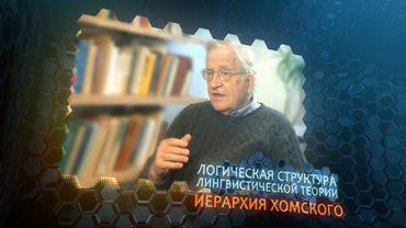 Авраам Ноам Хомский