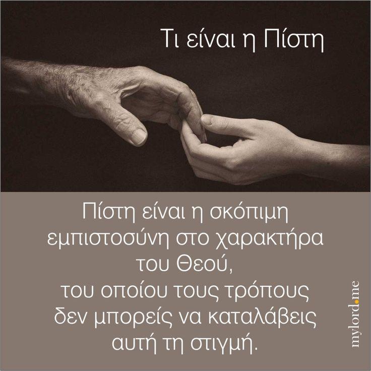 Πίστη είναι η σκόπιμη εμπιστοσύνη στο χαρακτήρα του Θεού, του oποίου τους τρόπους δεν μπορείς να καταλάβεις αυτή τη στιγμή....
