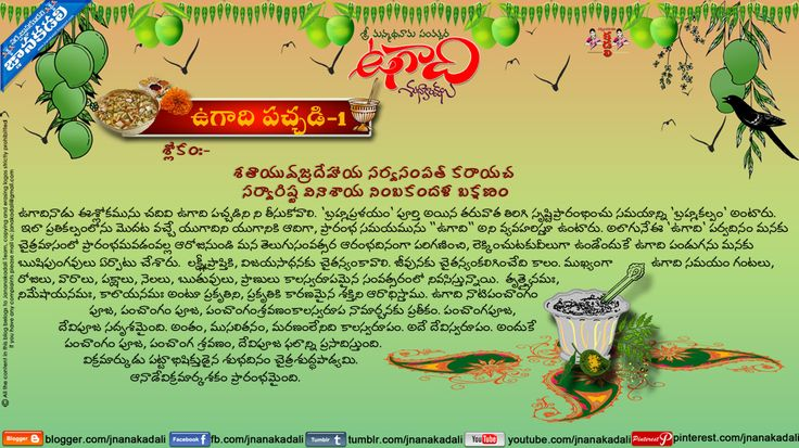 ఉగాది పచ్చడి ప్రాముఖ్యత Telugu Beautiful Ugadhi Quotes with Photos, New Latest Telugu Ugadhi Photos, Telugu Ugadhi Quotations, Latest Telugu Ugadhi Images, Telugu 2015 Ugadhi Greetings, Latest manmada Namasamvasthara Ugaadhi Quotes,  Here is a 2015 ugadi Telugu Quotes with Nice Images. jnanakadali Ugadi Quotes. Nice Telugu  Ugadi Messages for WhatsApp Telugu Ugadi Quotes Pictures Online. Telugu New Year Ugadi Quotations Online. Nice Ugadi New Year Quotes Images Online.