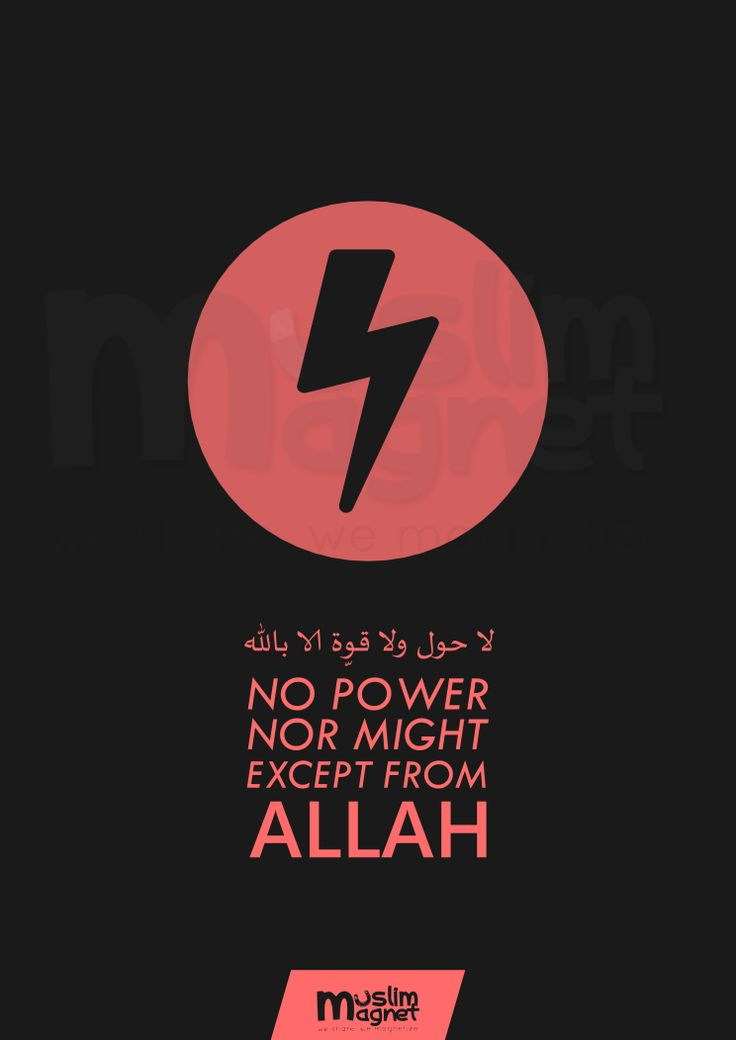 No power nor might except from Allah