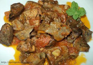 Εύκολες και γρήγορες συνταγές μαγειρικής για όλους: ΣΥΚΩΤΑΡΙΑ ΑΡΝΙΣΙΑ ΜΕ ΝΤΟΜΑΤΑ