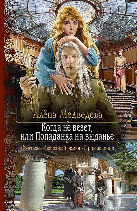 Алёна Медведева. КОГДА НЕ ВЕЗЕТ, ИЛИ ПОПАДАНКА НА ВЫДАНЬЕ