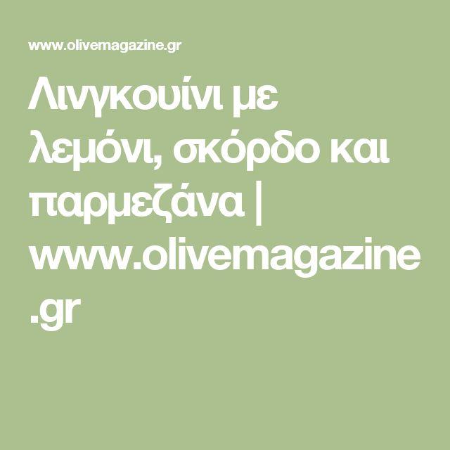 Λινγκουίνι με λεμόνι, σκόρδο και παρμεζάνα | www.olivemagazine.gr