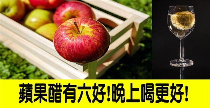 Apple Vinegar 你一定不知道的「蘋果醋」六大好處!在「晚上」喝竟然會更有效? 《行政院消費者保護會》對釀造食醋的定義是:「果實醋,以一至兩種以上之果實為原料釀造而成,惟成品每公斤之製造原料須使用水果原汁300毫克以上
