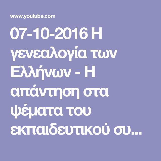07-10-2016 Η γενεαλογία των Ελλήνων - Η απάντηση στα ψέματα του εκπαιδευτικού συστήματος - YouTube