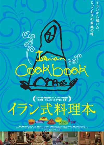 映画『イラン式料理本』 - シネマトゥデイ  IRANIAN COOKBOOK