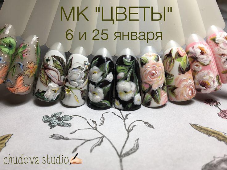 Маникюр | Видеоуроки | Nailart | ногти | nails | Naildesign | Чудова студия Киев @chudovastudio | instagram |