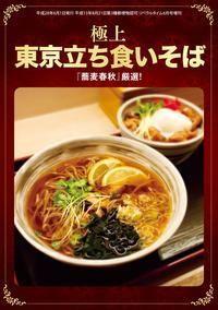 『蕎麦春秋』厳選!極上東京立ち食いそば 古きよき昭和を感じさせる佇まいの立ち食いそば屋から、女性も入りやすいオシャレな雰囲気の立ち食いそば屋。十割そばを提供する店や、かつお節問屋が経営する店等、都心には多種多様な立ち食いそば屋がある。2015年に発売した『東京 立ち食いそば』の反響をもとに、都内の二大路線JRと東京メトロを中心に、路線別に都内の立ち食いそば屋56店舗を厳選紹介! また、女性そばライター・渋谷なつがお薦めする、都内の16店舗をコラム形式で掲載。