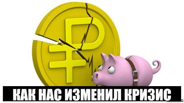 Как мы изменили свои расходы во время кризиса | Нечем платить кредит по-русски