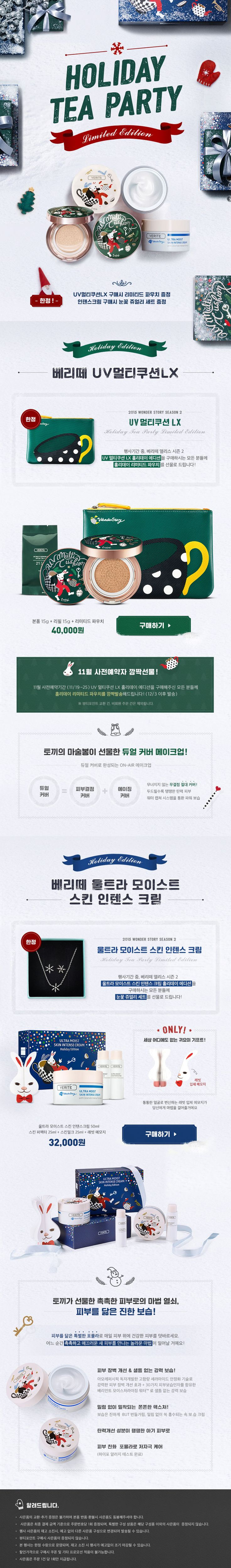 베리떼 HOLIDAY TEA PARTY! 아모레퍼시픽몰 (http://www.amorepacificmall.com/event/event_event_list.do?i_sEventcd=EVT20151201_ohmyface)