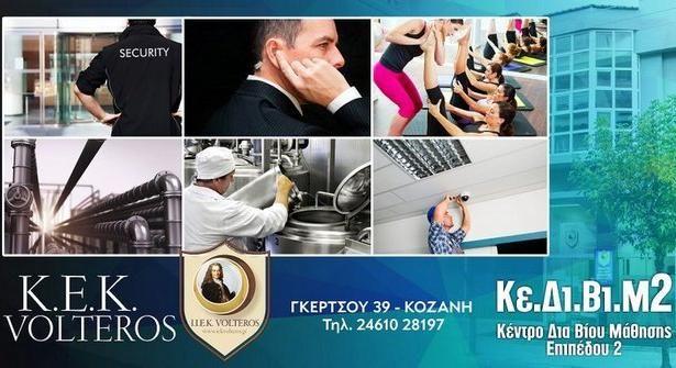 Πιστοποιημένος υπάλληλος τοποθέτησης καμερών και άλλες 11 ειδικότητες από το Κ.Ε.Κ. VOLTEROS Επαγγελματικά σεμινάρια με μέλλον!!