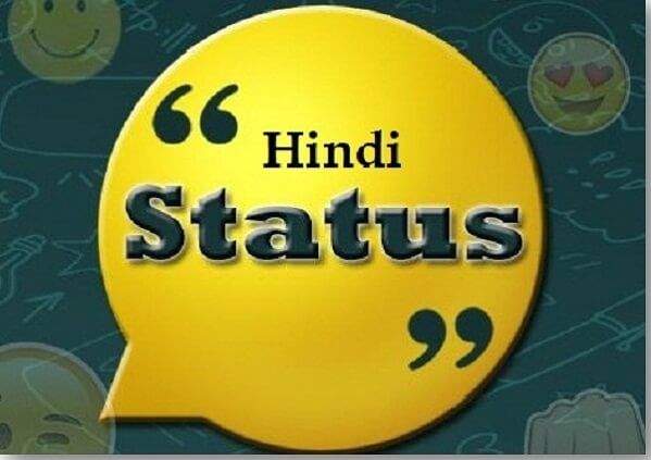 Hii friends Today I am going to share with you a Funny Status Updates and Whatsapp Funny Status in Hindi and English Language. I'm cool but global warming made me vry hot .Emotional Love Sad Status.