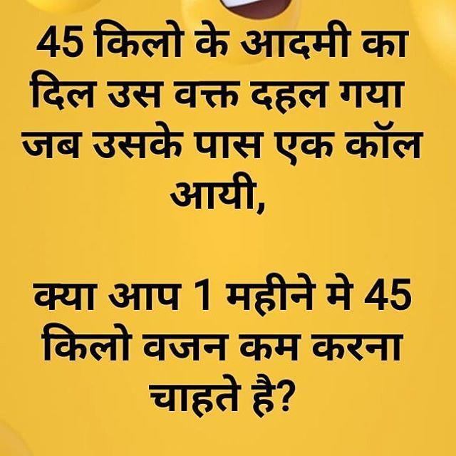 Very Funny Jokes In Hindi Majedar Hindi Chutkule Best Jokes Collection In Hindi Baba Ki Nagri Very Funny Jokes Funny Jokes In Hindi Jokes In Hindi