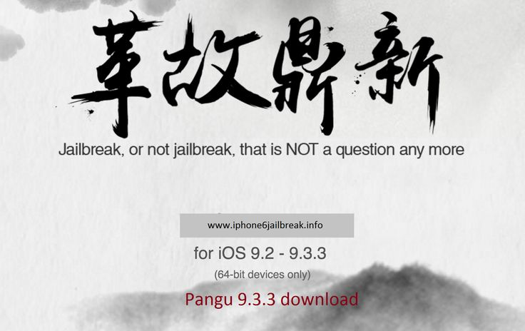 Pangu 9.3.3 FAQ-Know All About New Pangu Release Is iOS 9.3.3 Jailbreakable? Does the New Jailbreak Support 32-bit Device Models? What a Semi-Untethered Jailbreak Refers? many more..  http://iphone6jailbreak.info/pangu933-faq