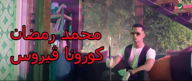 اغنية كورونا محمد رمضان Neon Signs Blog Posts Blog