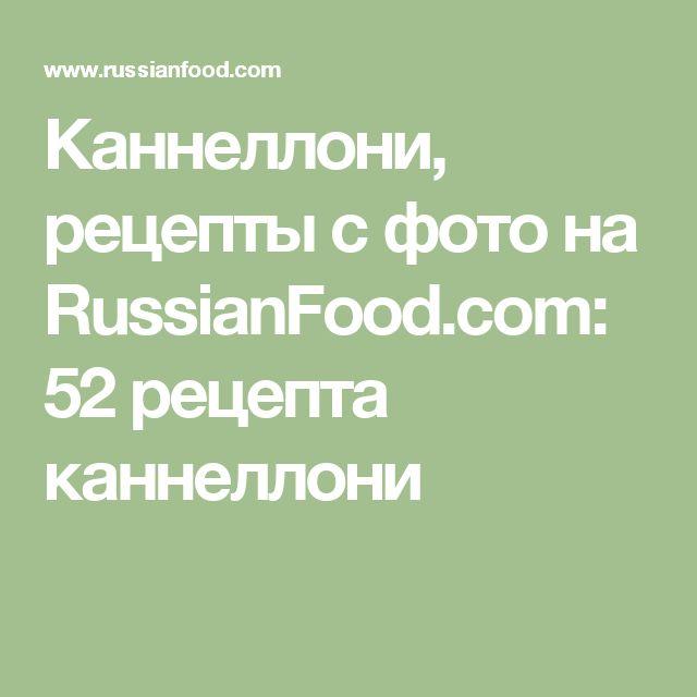 Каннеллони, рецепты с фото на RussianFood.com: 52 рецепта каннеллони