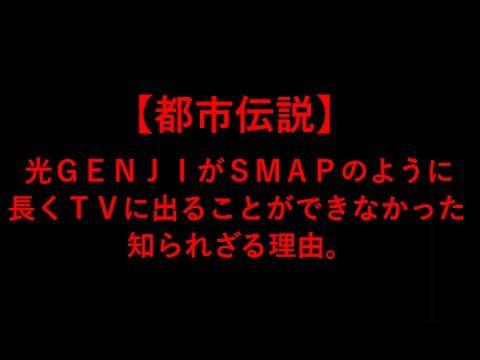 【都市伝説】光GENJIがSMAPのように長くTVに出ることができなかった知られざる理由。