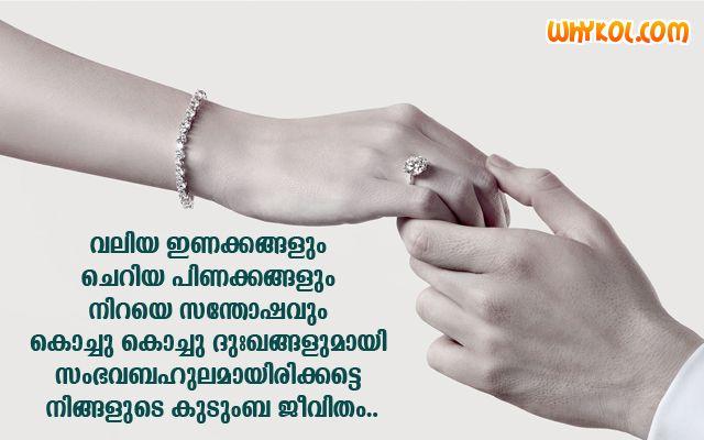 Wedding Anniversary Malayalam Quotes Malayalam Quotes Happy Valentines Day Sms Wedding Anniversary