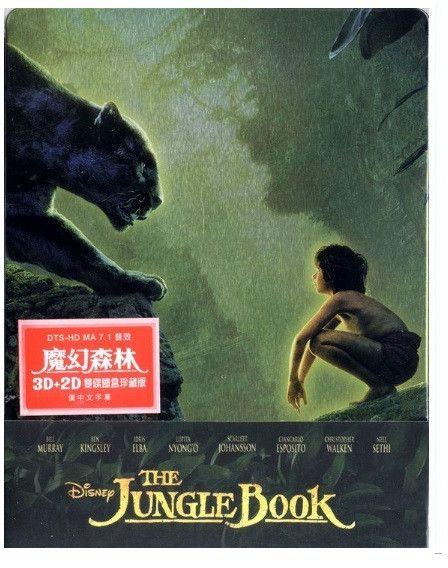 The Jungle Book 魔幻森林 (2016) (Blu Ray) (2D+3D) (Steelbook) (English Subtitled) (Hong Kong Version)