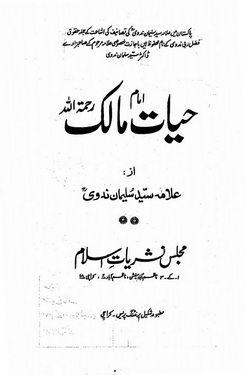 Hayat e Imam Malik