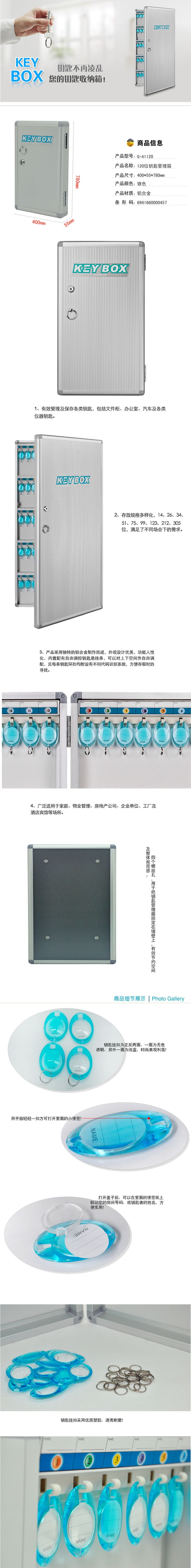 Elegant light key box-- capacity 120pcs.