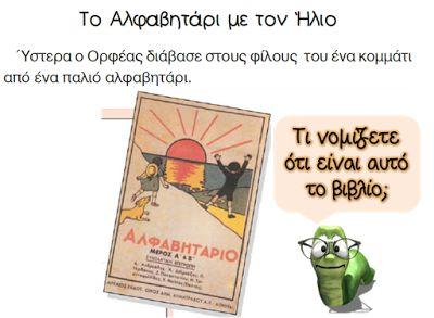 Κάθε μέρα... πρώτη!: Το Αλφαβητάρι με τον Ήλιο