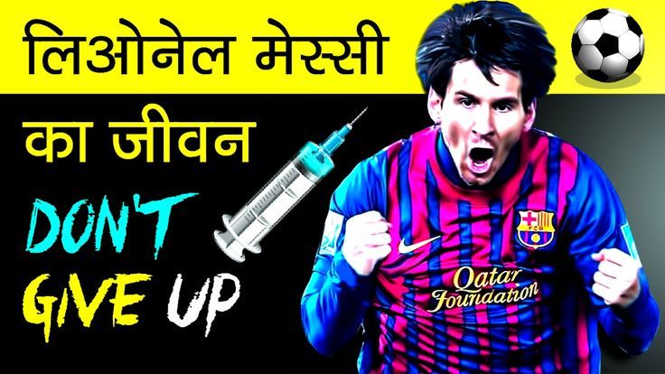 Lionel Messi Biography In Hindi | Fc Barcelona Spain Football Player | L...