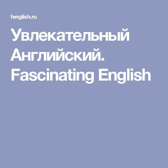 Увлекательный Английский. Fascinating English